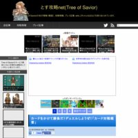 とす攻略net(Tree of Savior)