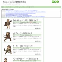 Tree of Savior 冒険者攻略記